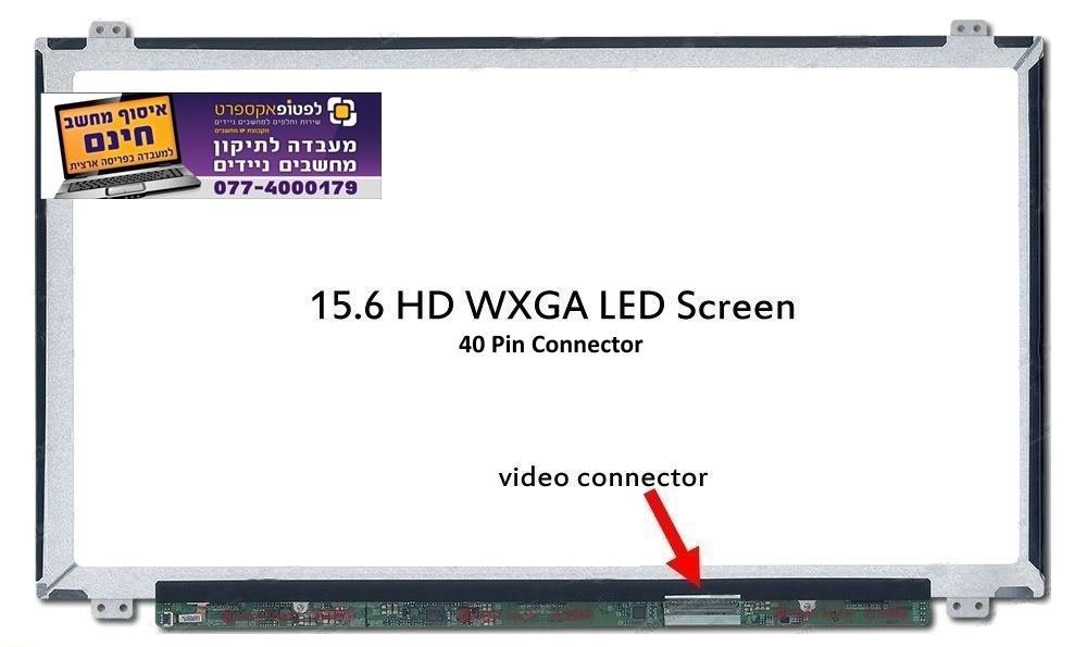 מסך להחלפה במחשב נייד אסוס Asus X554L 15.6 inch wide Slim HD LED Screen WXGA 1366 x 768