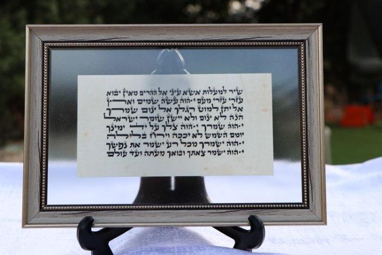 Shir Lamaalot - Psalms Chapter 121