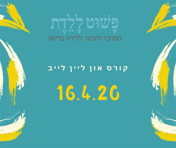תהליך הכנה ללידה 16.4.20 בהדרכת דנה רייכמן