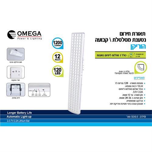 תאורת חירום / פנס 120 לדים הוריקן OMEGA OM-L120