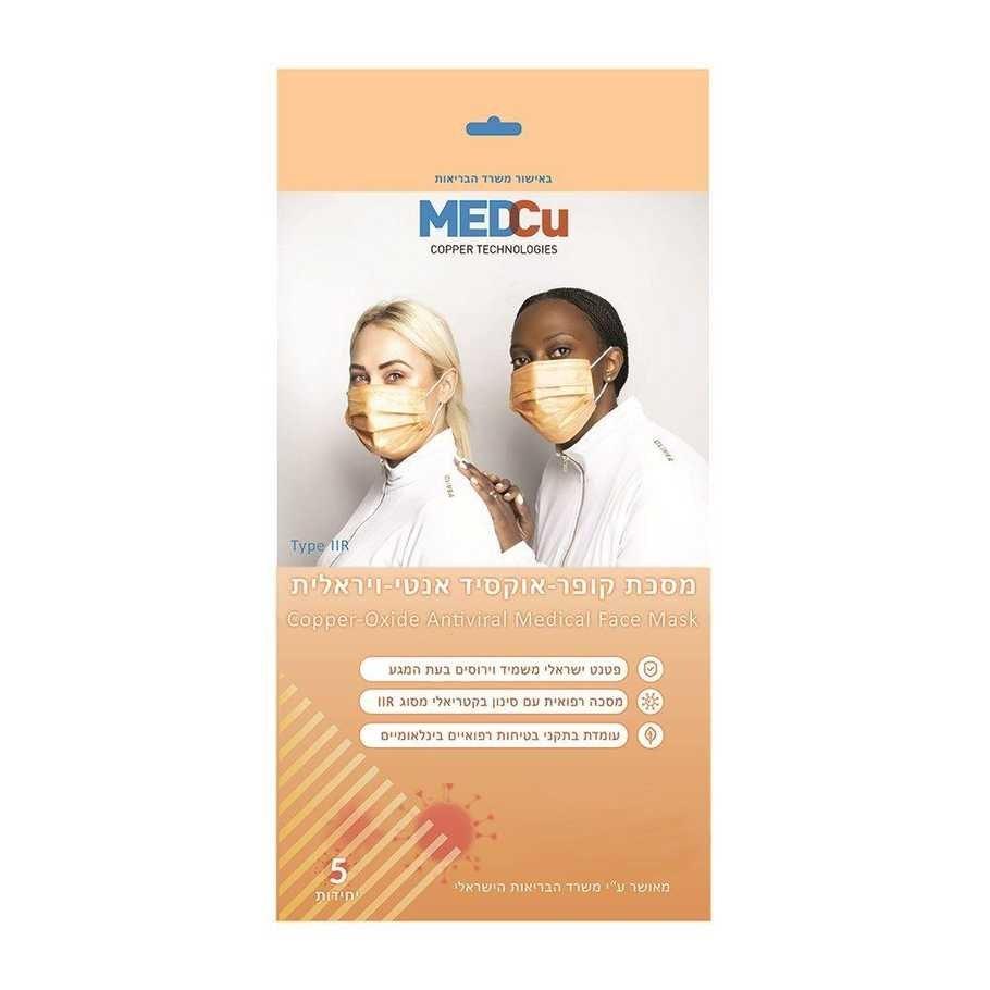 מסיכה מסיכת כירורגית קופר-אוקסיד אנטי ויראלית  - מארז 5 מסכות  COPPER-INSIDE MEDICAL MASK