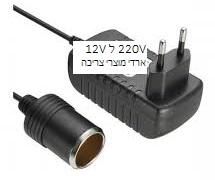שנאי חשמל 220V מוריד ל 12V שקע מצית רכב
