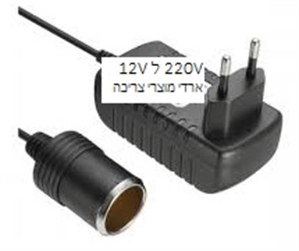 שנאי חשמל 230V מוריד ל 12V 3A שקע מצית רכב