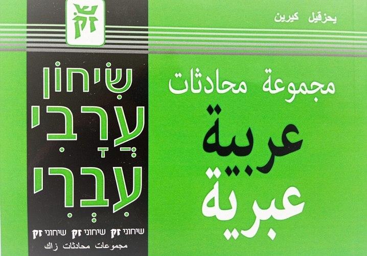שיחון ערבית ספרותית - עברית שימושי 3000 מילים ומשפטים