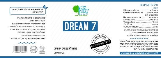 Dream 7 - לישון טוב יותר! | 120 כמוסות צמחיות