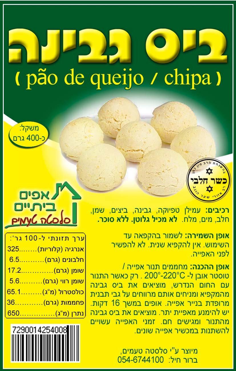 ביס גבינה Pão de queijo