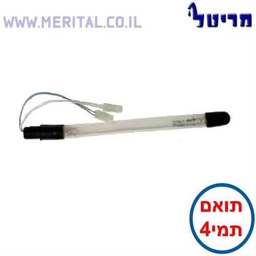 מנורת UV למערכת תמי4 מתחת לכיור