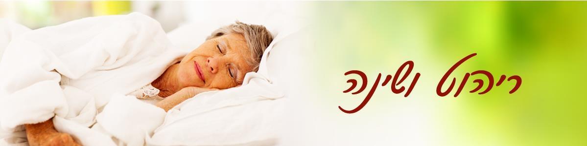 ריהוט ושינה - חיים קלים