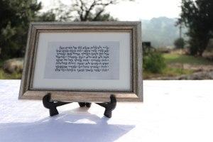 שיר למעלות - תהלים מזמור קכא