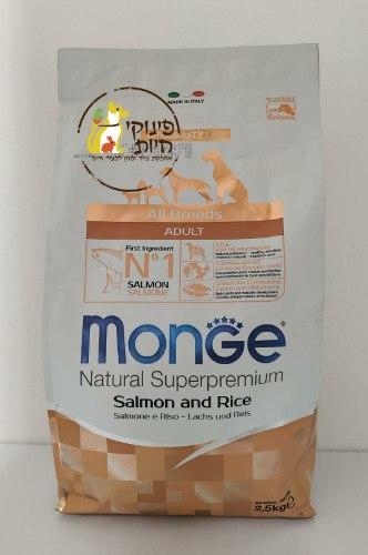 """מזון לכלבים בוגרים מכל הגזעים 2.5 ק""""ג MONGE מכיל סלמון ואורז"""