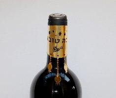 """חבק יין """"שנה טובה"""""""