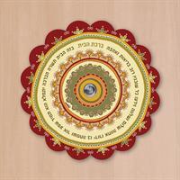 מגנט לעינית של הדלת - דגם ברכת הבית בורדו - דוגמא