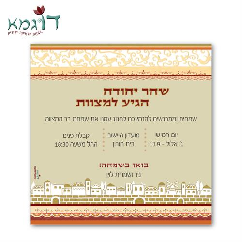 הזמנה בר מצווה - חומות ירושלים - דוגמא