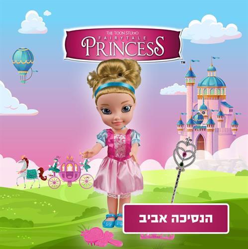 בובה הנסיכה אביב