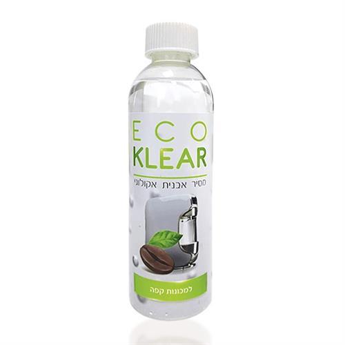 """מסיר אבנית אקולוגי 250 מ""""ל ECO KLEAR למכונות קפה"""
