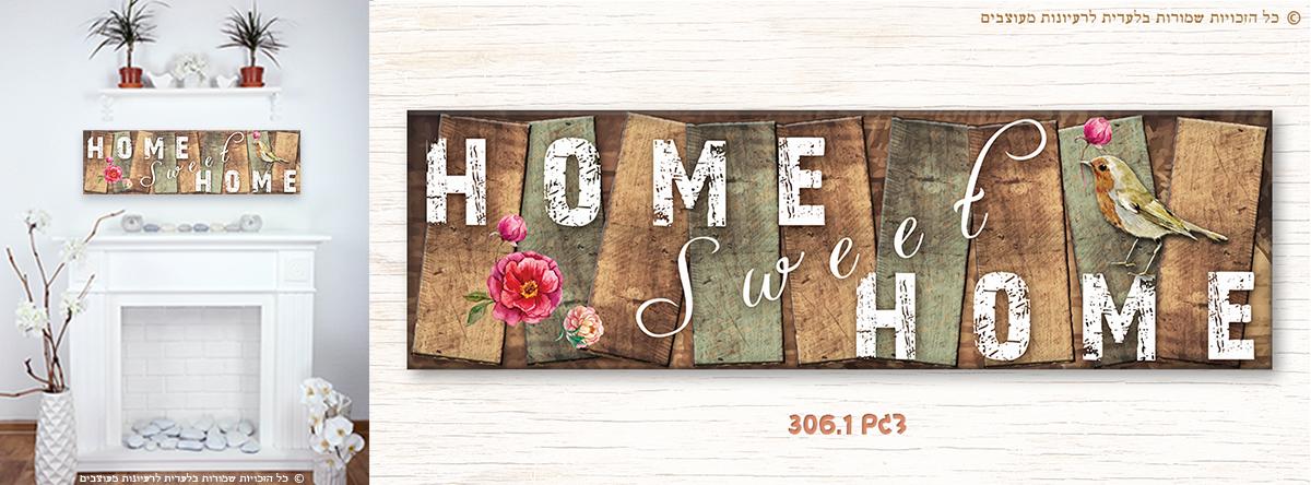 """שלט עץ """"HOME SWEET HOME"""""""