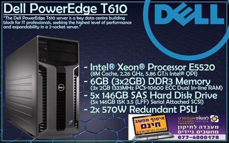 שרת יד שניה מחלקתי דל Dell T610 / CPU XEON E5520 / 6GB MEM / 3X146GB SAS / Windows Server 2012