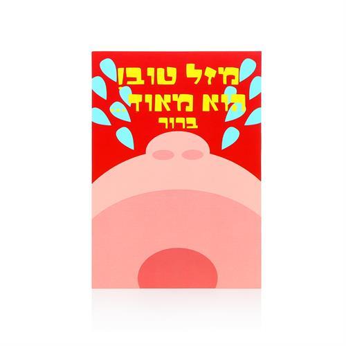 כרטיס ברכה להולדת הבן/בת #3