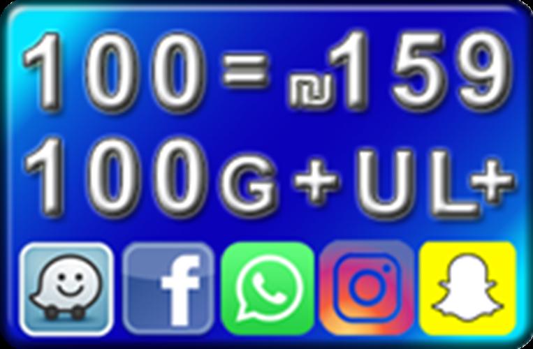 """איזי 159 ש""""ח ללא הגבלה 3000 דקות ו 3000 סמס לכל הרשתות בארץ + 100 גיגה גלישה +*מושלמת+ 100 ש""""ח לגווא"""