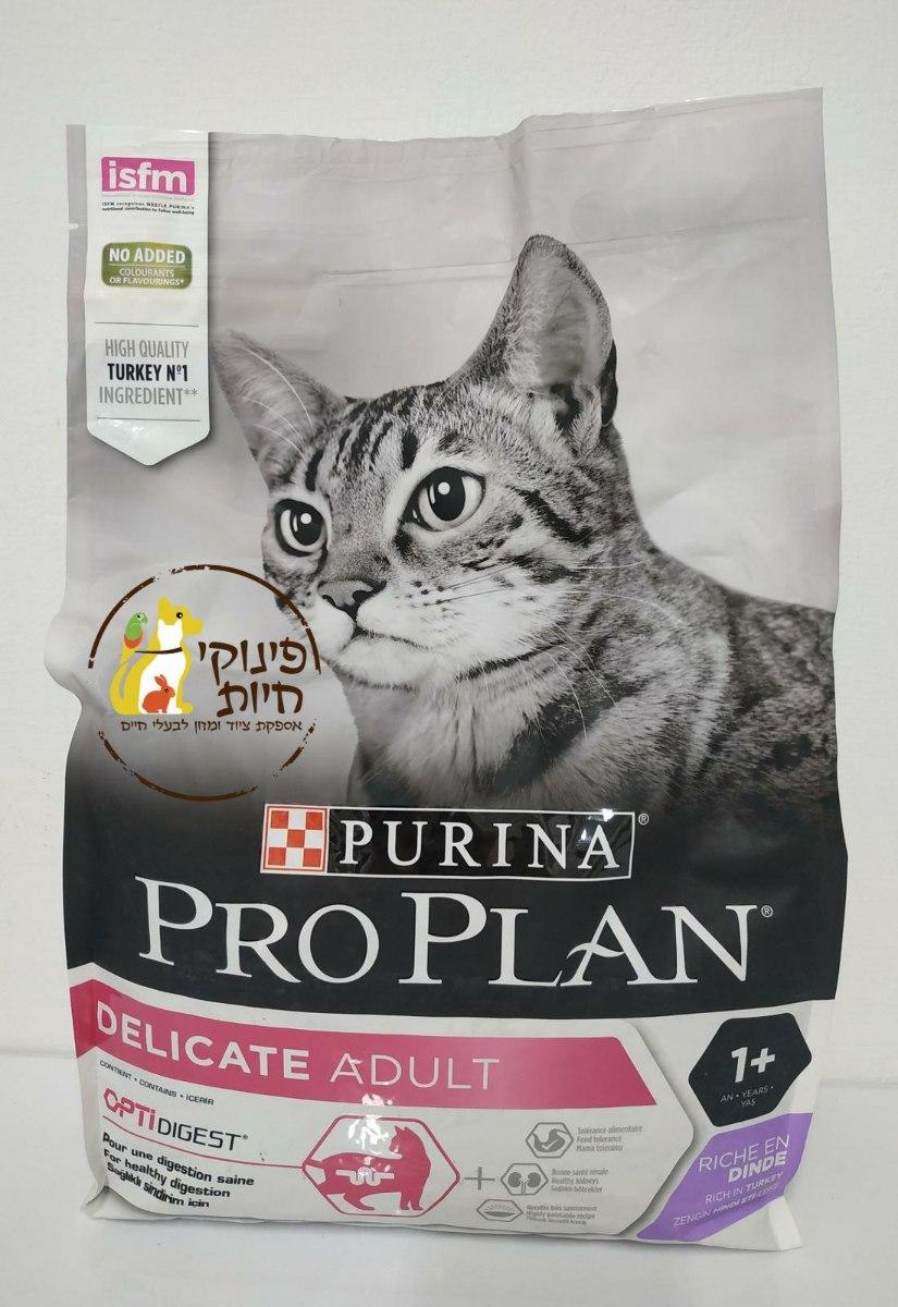 """מזון לחתולים בעלי קיבה רגישה 3 ק""""ג PRO PLAN"""