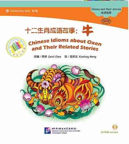 Chinese Idioms about Oxen and Their Related Stories - ספרי קריאה בסינית