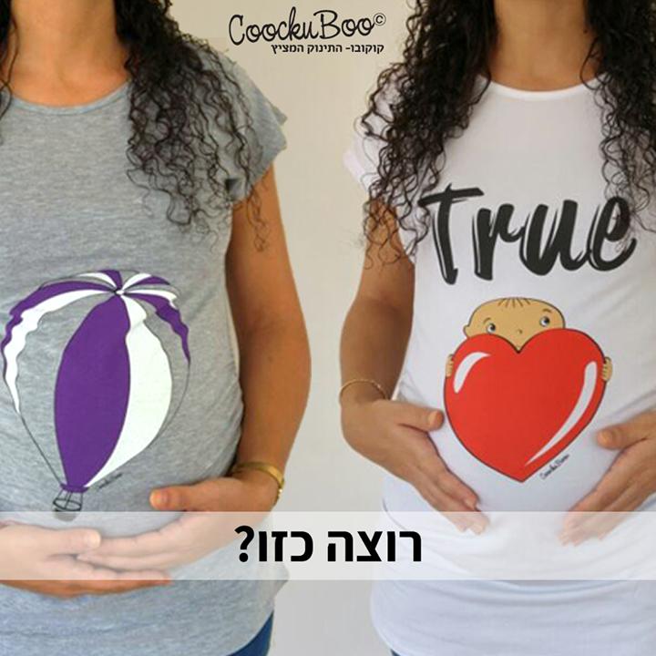 2 חולצות הריון של קוקובו במחיר מיוחד