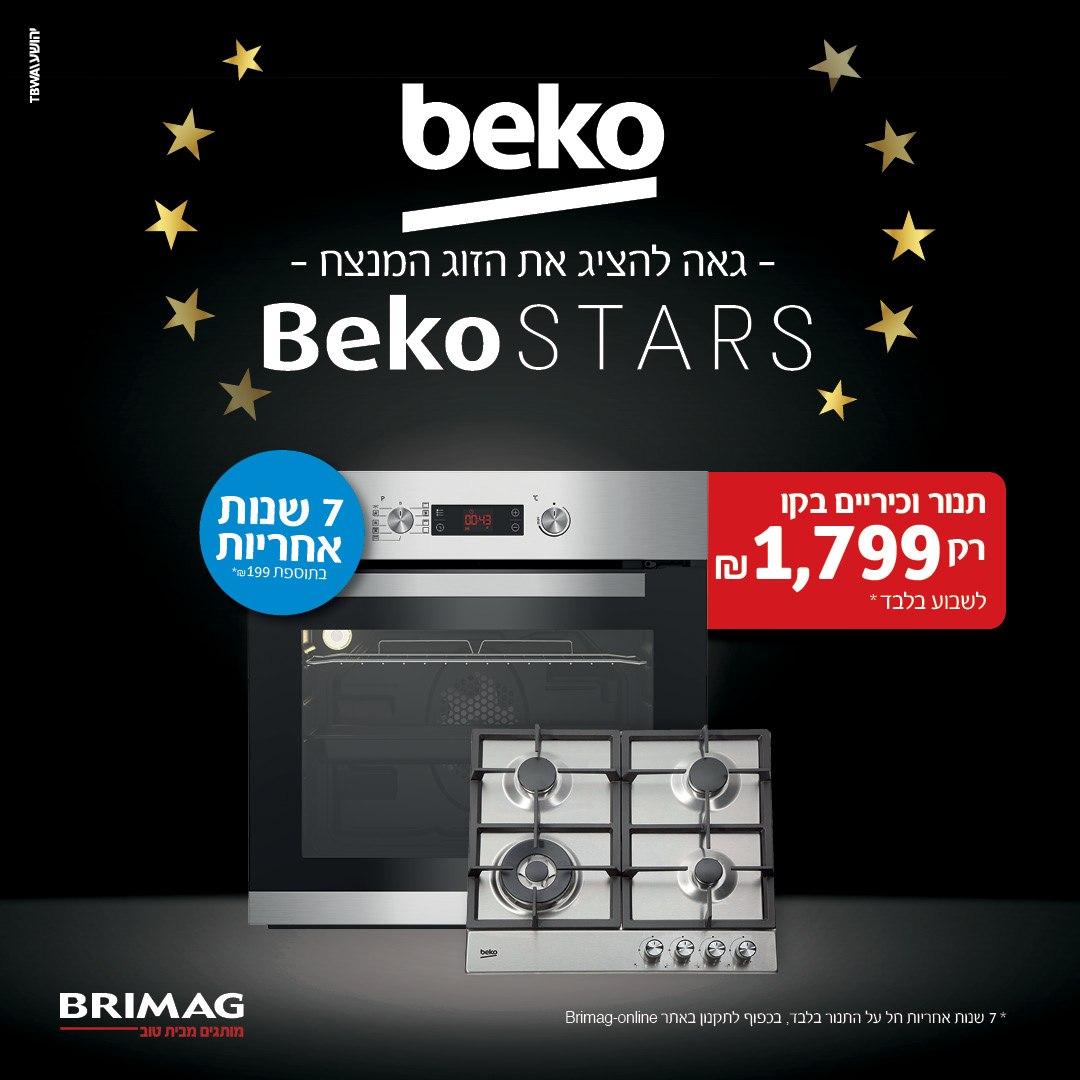 BEKO תנור בנוי פירוליטידגם BIM22300XP+כיריים גז  דגם HIAW64225SX