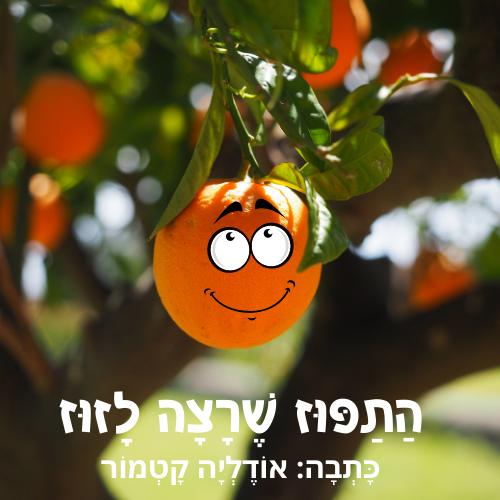התפוז שרצה לזוז - סיפור לפרדס ויום המשפחה