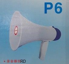 מגפון בינוני נטען מקליט HABONG P6