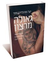 """תמיכה בפרוייקט- הספר """"גאולה מרצון"""" מאת יעל פפר, אחת מנשותיו של גואל רצון"""