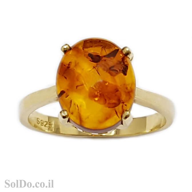 טבעת מכסף מצופה גולדפילד בשילוב ענבר צבע קוניאק  RG6054 | תכשיטי כסף 925 | טבעות כסף