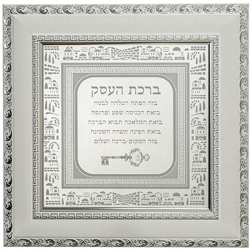 מסגרת עץ עם ברכה זכוכית בגוון כסף לבן ברכת העסק עיטור ירושלים 40*40 סמ