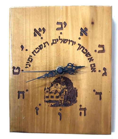 שעון ירושלים C102