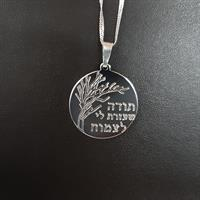 שרשרת מטבע כסף 925/ גולדפילד עם הקדשה לגננת/מורה