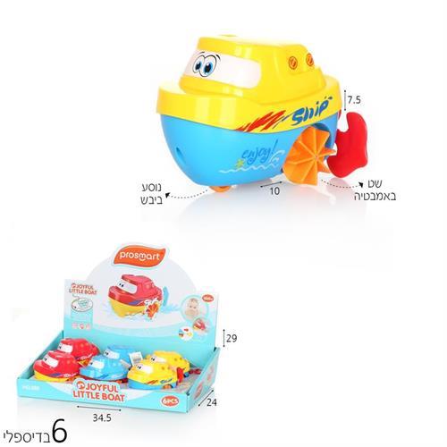 צעצוע אמבט אוניה(6 יח')