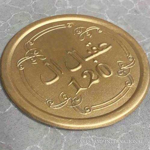 Blessing In Arabic Embosser Stamp | Flexible Polymer Stamp For Fondant And Chocolate