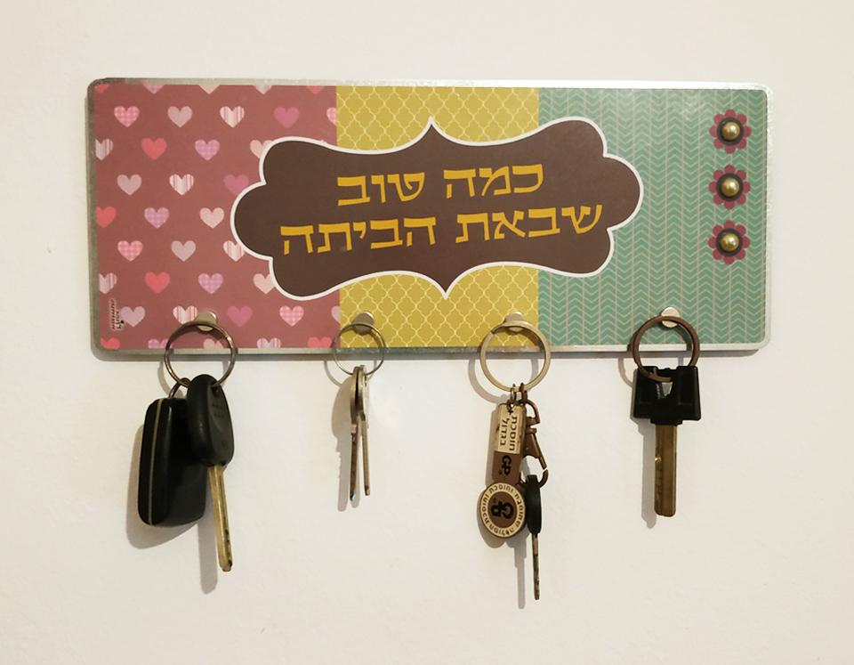 מתלה מפתחות לכניסה לבית - כמה טוב עדין - דוגמא