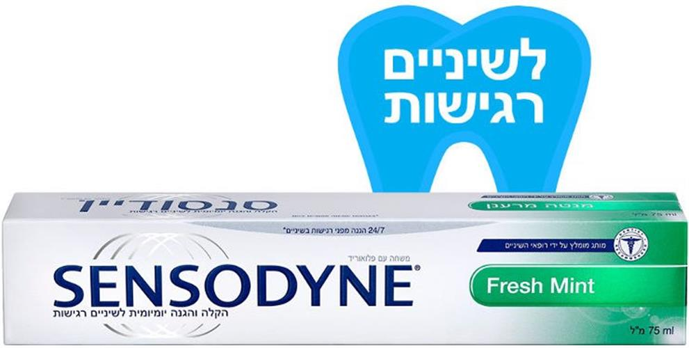 משחת שיניים סנסודיין  Fresh Mint הקלה והגנה לשיניים רגישות 75 מ'ל