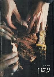 ספר עשן - תורת עישון הבשר אדם ויה