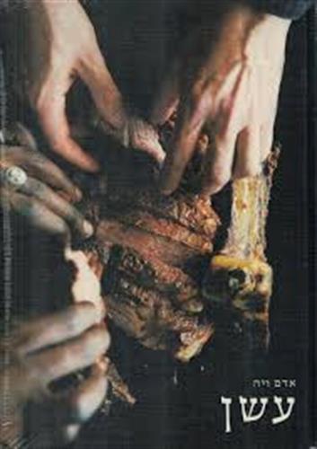 ספר עשן אדם ויה