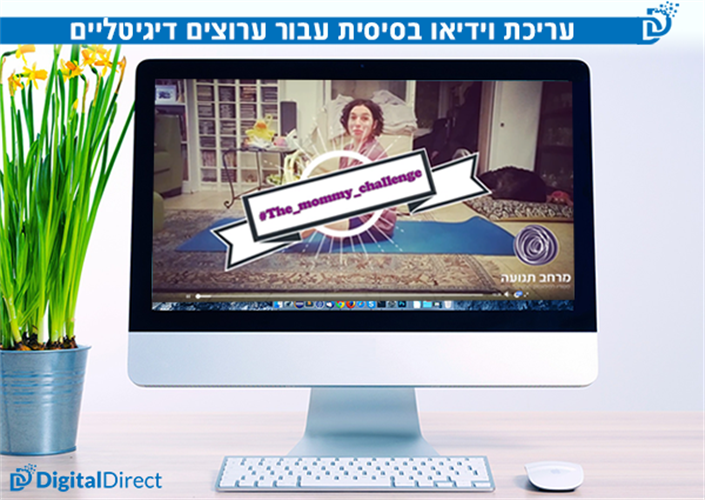עריכת וידיאו בסיסית עבור רשתות חברתיות