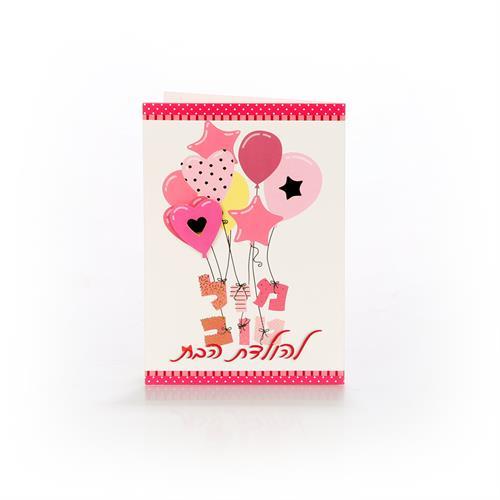 כרטיסי ברכה הולדת הבת בלונים
