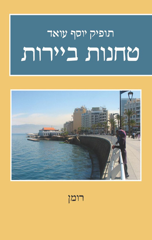 רומן לבנוני - תחנות ביירות (מתורגם לעברית)