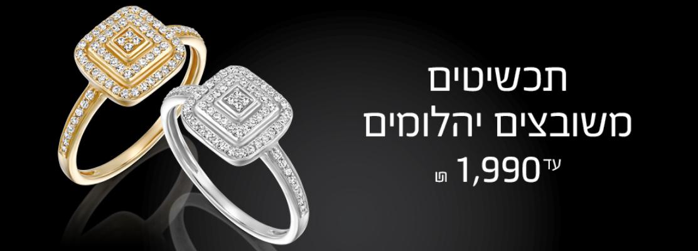יהלומים עד 1990₪ - אופיר פז תכשיטי זהב ויהלומים