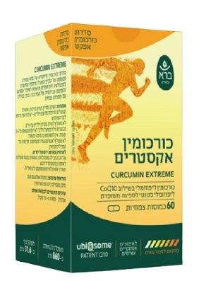כורכומין אקסטרים - CURCUMIN EXTREME