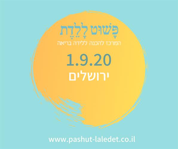 קורס הכנה ללידה 1.9.20 ירושלים בהדרכת אנג'ל גולדנברג
