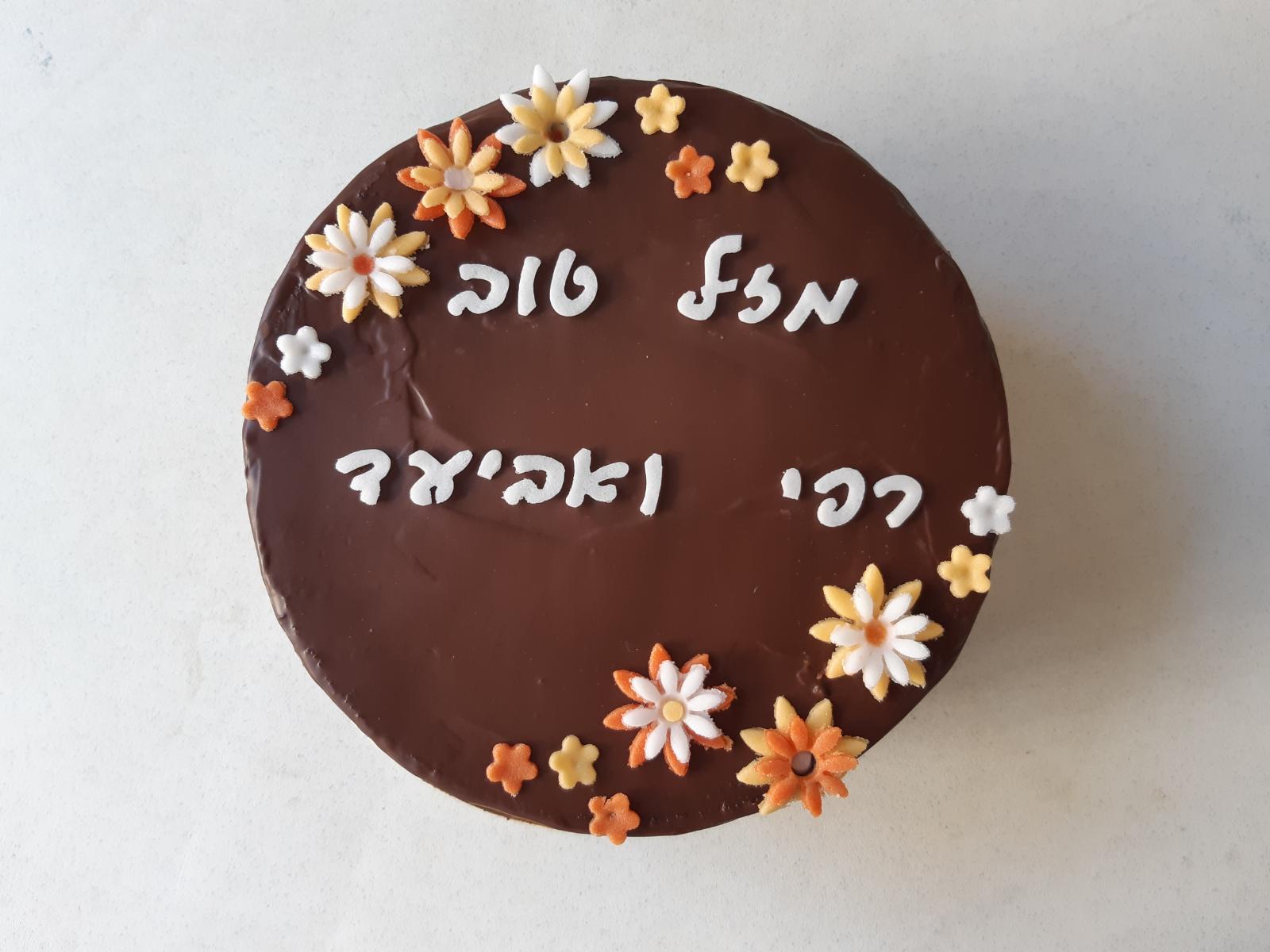 עוגת מסיבה בעיצוב בסיסי