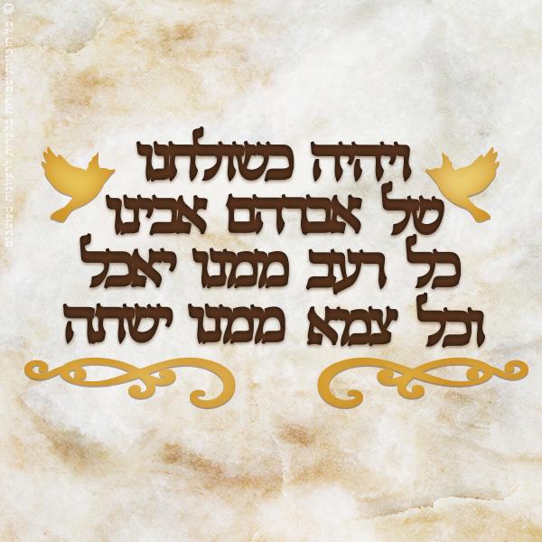 מדבקת שולחנו של אברהם חום-זהב | משפטי השראה | מדבקות קיר משפטים | מדבקות | מדבקות קיר מעוצבות