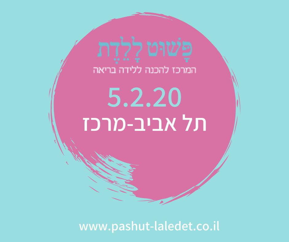 יתרת תשלום לתהליך הכנה ללידה 5.2.20 תל אביב-מרכז בהדרכת שרון פלד