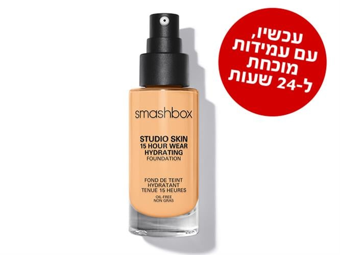 סמאשבוקס - Studio Skin 15 Hour Wear Foundation - מייקאפ עמיד ל24 שעות